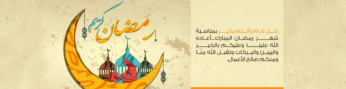 amazon_ramadan2019